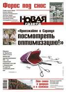 Новая газета 88-2016