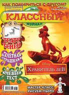 Классный журнал №32\/2016