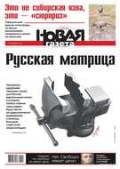Новая газета 96-2016