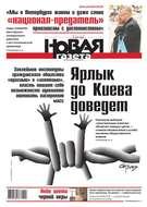 Новая газета 99-2016