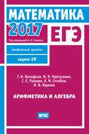 ЕГЭ 2017. Математика. Арифметика и алгебра. Задача 19 (профильный уровень)