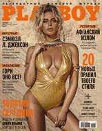 Playboy №10\/2016