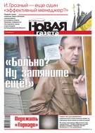 Новая газета 116-2016