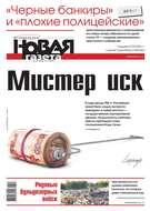 Новая газета 127-2016