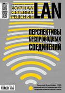Журнал сетевых решений \/ LAN №11\/2016