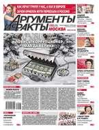 Аргументы и факты Москва 47-2016