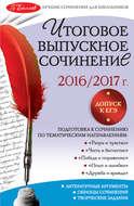 Итоговое выпускное сочинение. 2016\/2017 г.