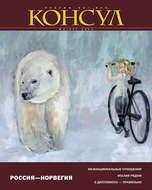 Журнал «Консул» № 4 (35) 2013