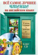 Всё самое лучшее чтение на английском языке. Большой сборник сказок, анекдотов и легенд (+MP3)