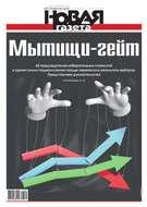 Новая газета 136-2016