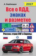 Всё о ПДД, знаках и разметке России, стран СНГ и Европы 2017