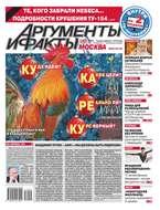 Аргументы и факты Москва 52-2016