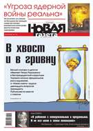 Новая газета 01-2017