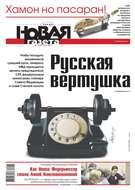 Новая Газета 07-2017