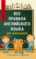 Все правила английского языка для школьников. Быстрый способ запомнить