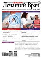 Журнал «Лечащий Врач» №03\/2017
