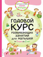 Годовой курс развивающих занятий для малышей от 1 года до 2 лет