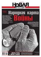 Новая Газета 41-2017