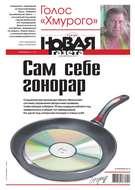 Новая Газета 44-2017