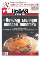 Новая Газета 45-2017