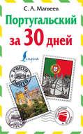 Португальский за 30 дней