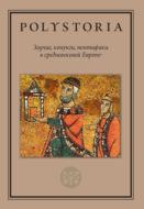 Polystoria. Зодчие, конунги, понтифики в средневековой Европе