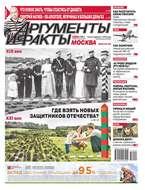 Аргументы и Факты Москва 22-2017
