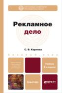 Рекламное дело 2-е изд., пер. и доп. Учебник для бакалавров