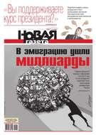 Новая Газета 61-2017