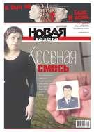 Новая Газета 66-2017