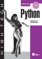 Python. Подробный справочник. 4-е издание
