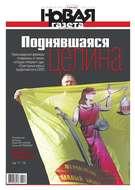 Новая Газета 71-2017