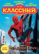Классный журнал №26\/2017