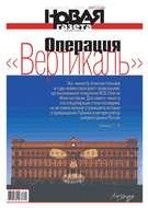 Новая Газета 90-2017