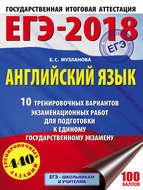 ЕГЭ-2018. Английский язык. 10 тренировочных вариантов экзаменационных работ для подготовки к единому государственному экзамену