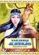 Красавица Асаткан. Эвенкийская сказка