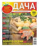 Дача Pressa.ru 18-2017