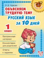 Объясняем трудную тему. Русский язык за 10 дней. 1 класс
