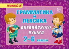 Грамматика и лексика английского языка. 2-6 классы