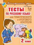 Тесты по русскому языку для тематического и итогового контроля. 2класс