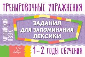 Английский язык. Задания для запоминания лексики. 1-2 годы обучения
