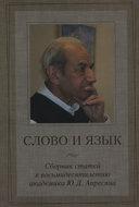 Слово и язык. Сборник статей к восьмидесятилетию академика Ю.Д.Апресяна