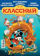 Классный журнал №39\/2017