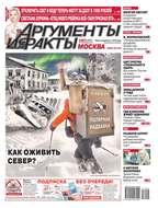 Аргументы и Факты Москва 42-2017