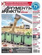 Аргументы и Факты Москва 44-2017