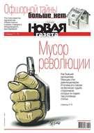 Novaya Gazeta 124-2017