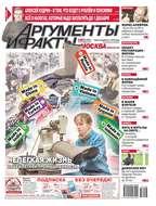 Argumenty i Fakty Moskva 46-2017
