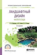 Ландшафтный дизайн малого сада 2-е изд., пер. и доп. Учебное пособие для СПО