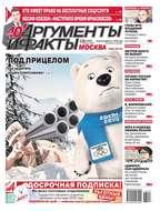 Аргументы и Факты Москва 06-2018