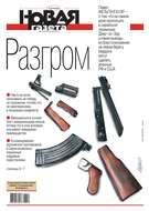 Новая Газета 19-2018
